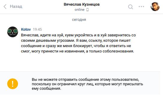 Как «казачий народ» писал на меня заявление по 282 УК РФ Казаки, Извинение, Юмор, Нацизм, Идиотизм, Разжигание, Пруф, Длиннопост, Мат