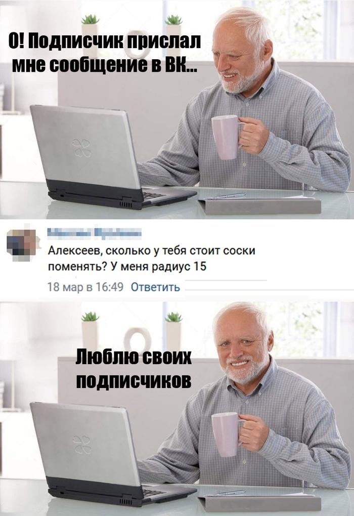 Алексеев, скрывающий боль )