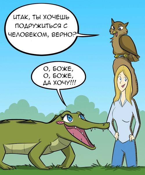 Рукопожатие Комиксы, Гифка