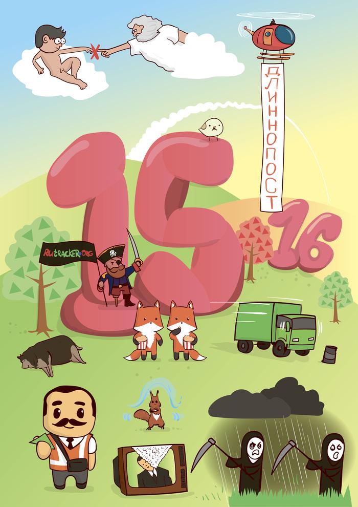 Загадки ко дню рождения Пикабу. 712
