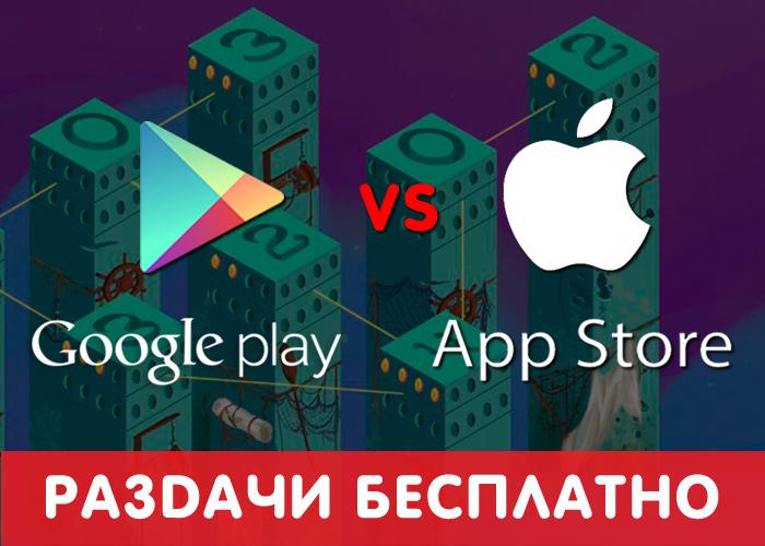 Раздача временно бесплатных игр и приложений Google Play и App Store от 27 июля Google Play, iOS, Android, Халява, Бесплатно, Раздача, Игры, Приложение, Длиннопост