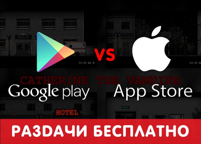 Раздача временно бесплатных игр и приложений Google Play и App Store Google Play, iOS, Android, Халява, Бесплатно, Раздача, Игры, Приложение, Длиннопост