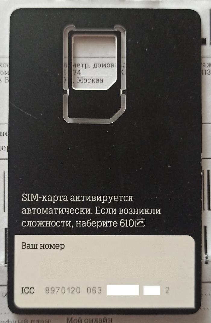 Поставь PIN-код на SIM и все будет хорошо, говорили они. Теле2, Блокировка, Разблокировка, Сотовая связь, Длиннопост, Сим-Карта, Пин-Код