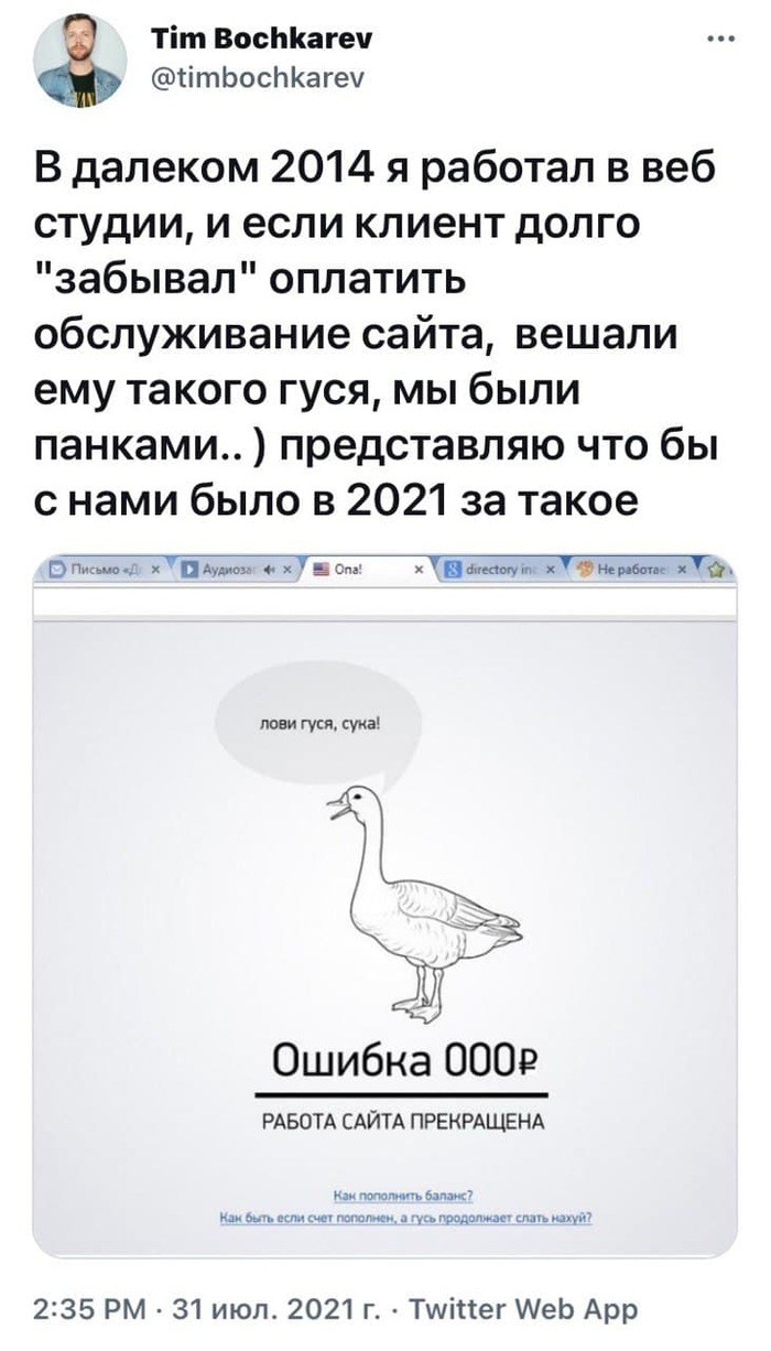 Ошибка 000