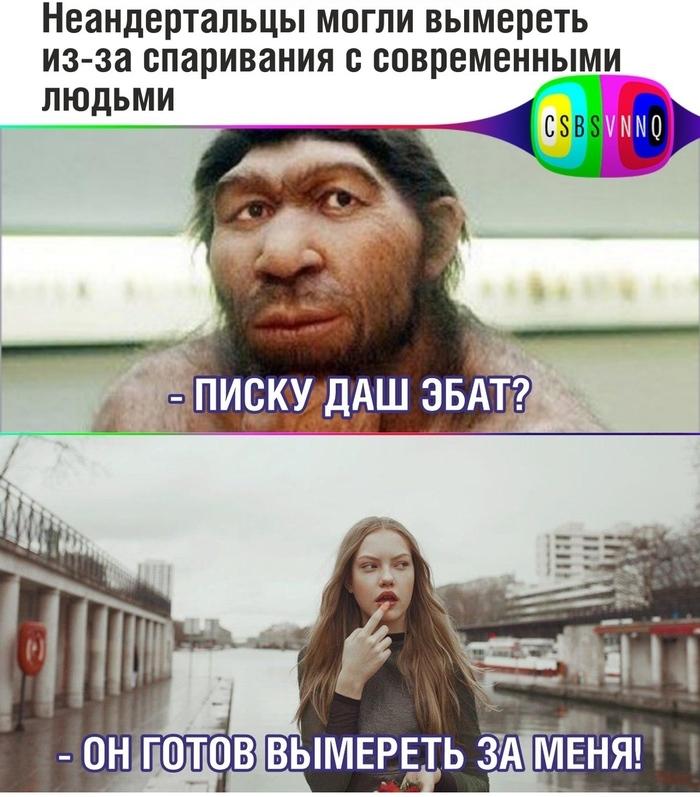 Неандертальцы живы
