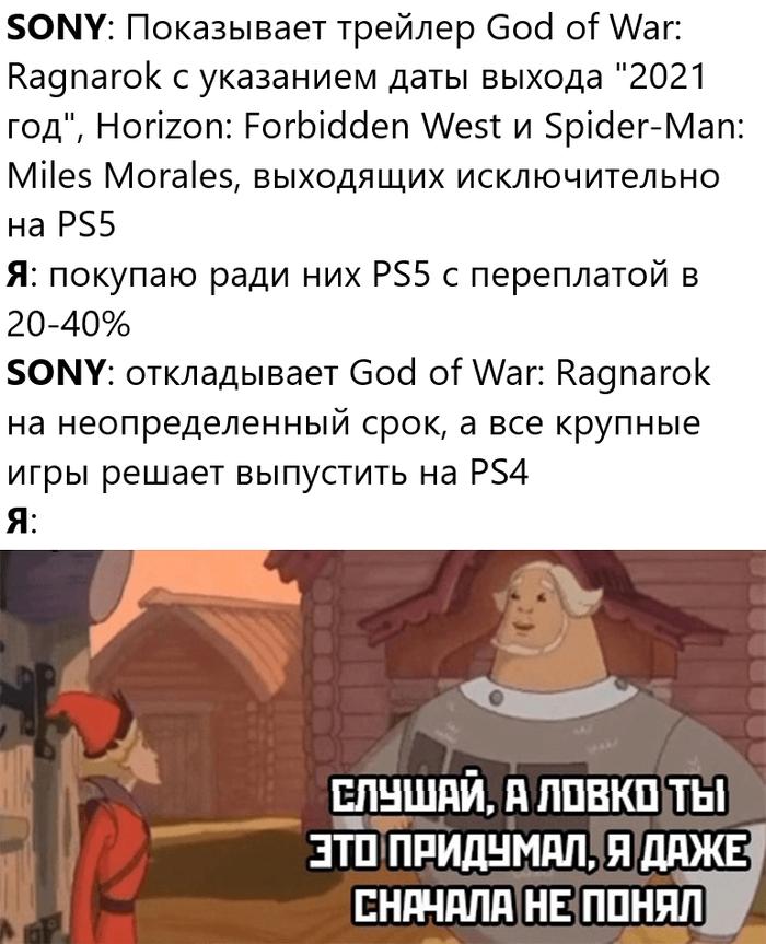 Ловкий ход Sony