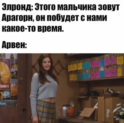 Арвен Арвен, Лив Тайлер, Властелин колец, Гифка