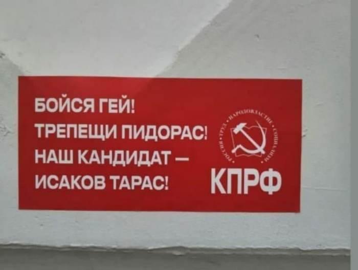 АГИТ ИЗДАТ Агитация, КПРФ, Политика, Гомофобия