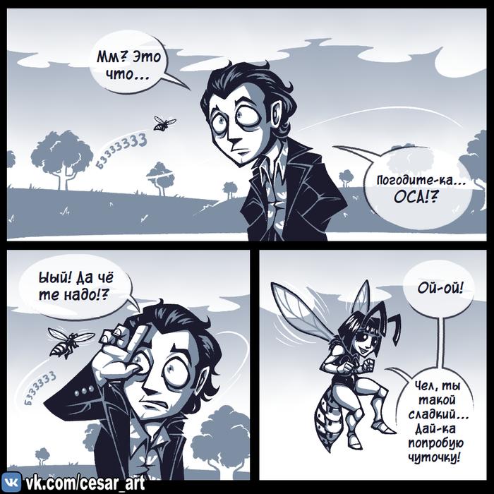 Не обижайте насекомых
