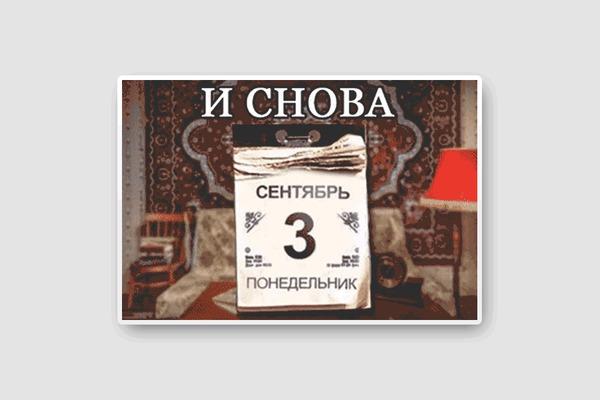 Погнали 3 сентября, Календарь, Михаил Шуфутинский, Гифка