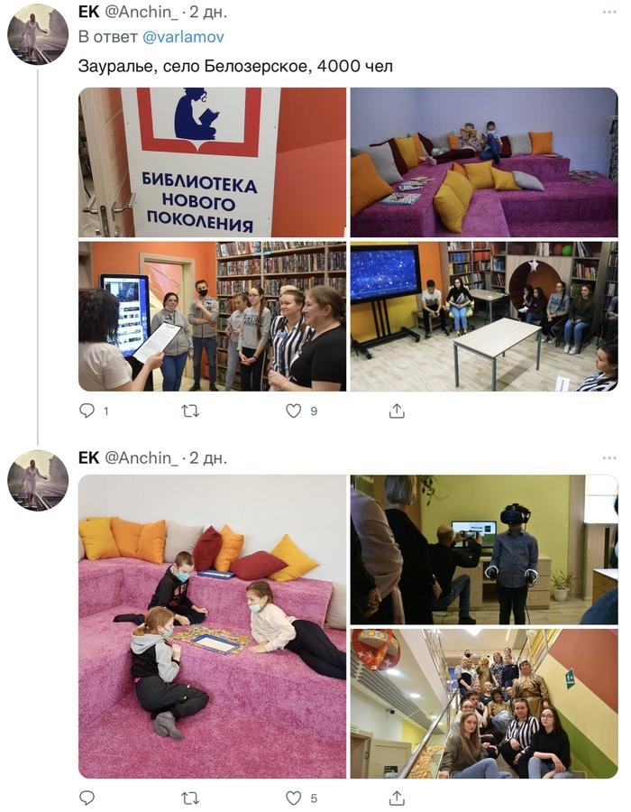 Варламов опять облажался Илья Варламов, Юмор, Социальные сети, Россия, Скриншот, Комментарии, Длиннопост, Библиотека
