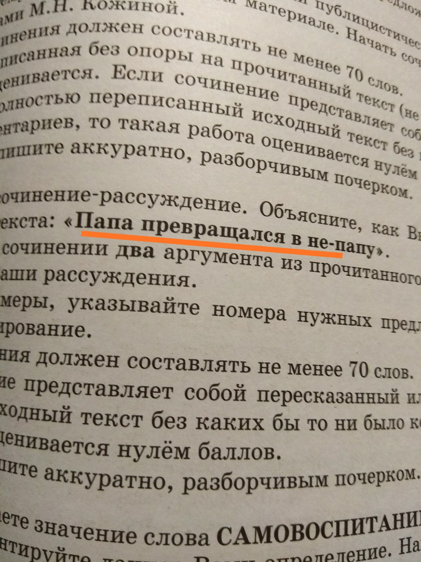 Я русский выучил бы только за то эссе 3411