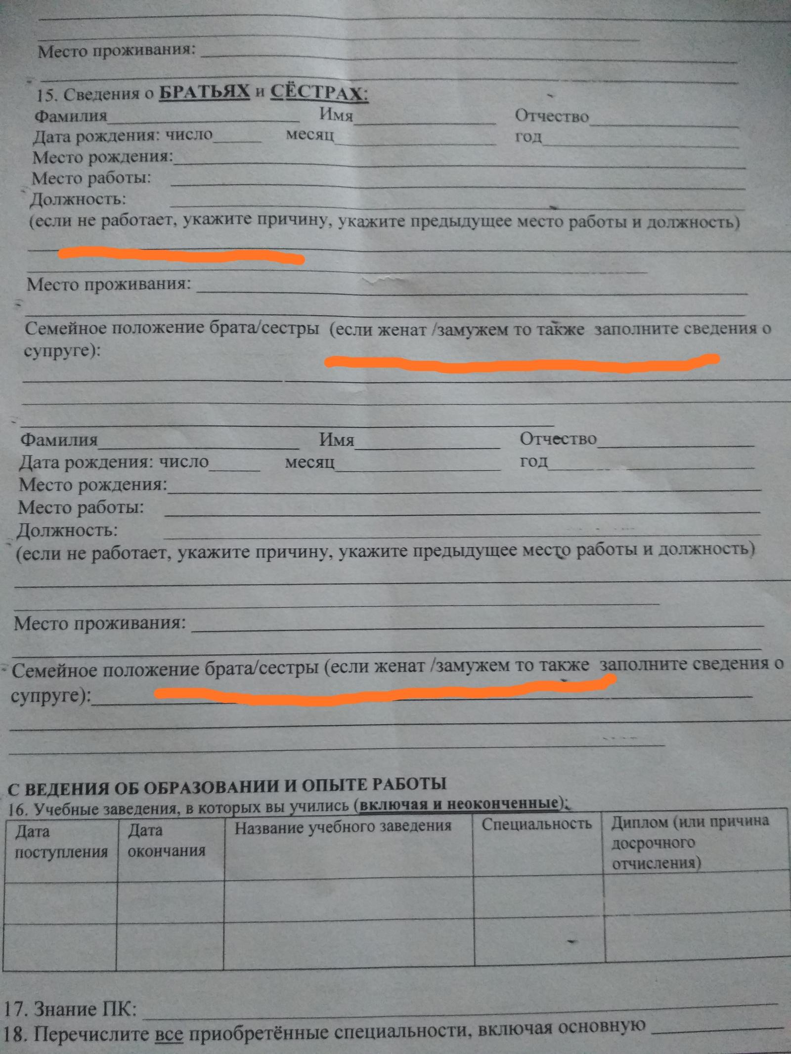 Анкета для девушки на работу работа в полиции девушек в казани