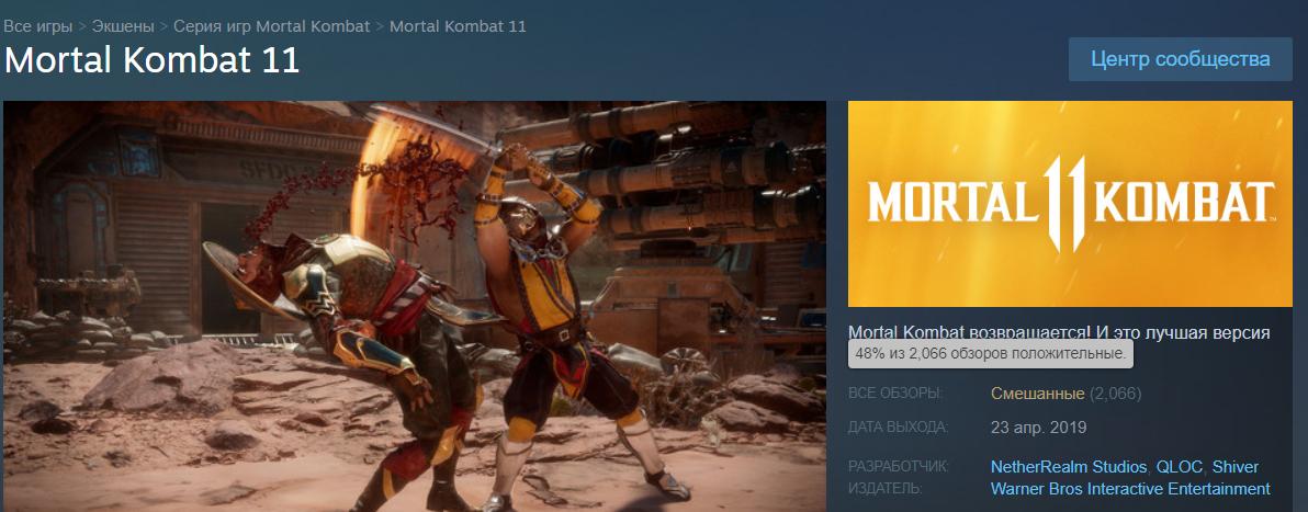 Игроки встретили Mortal Kombat 11 негативными отзывами