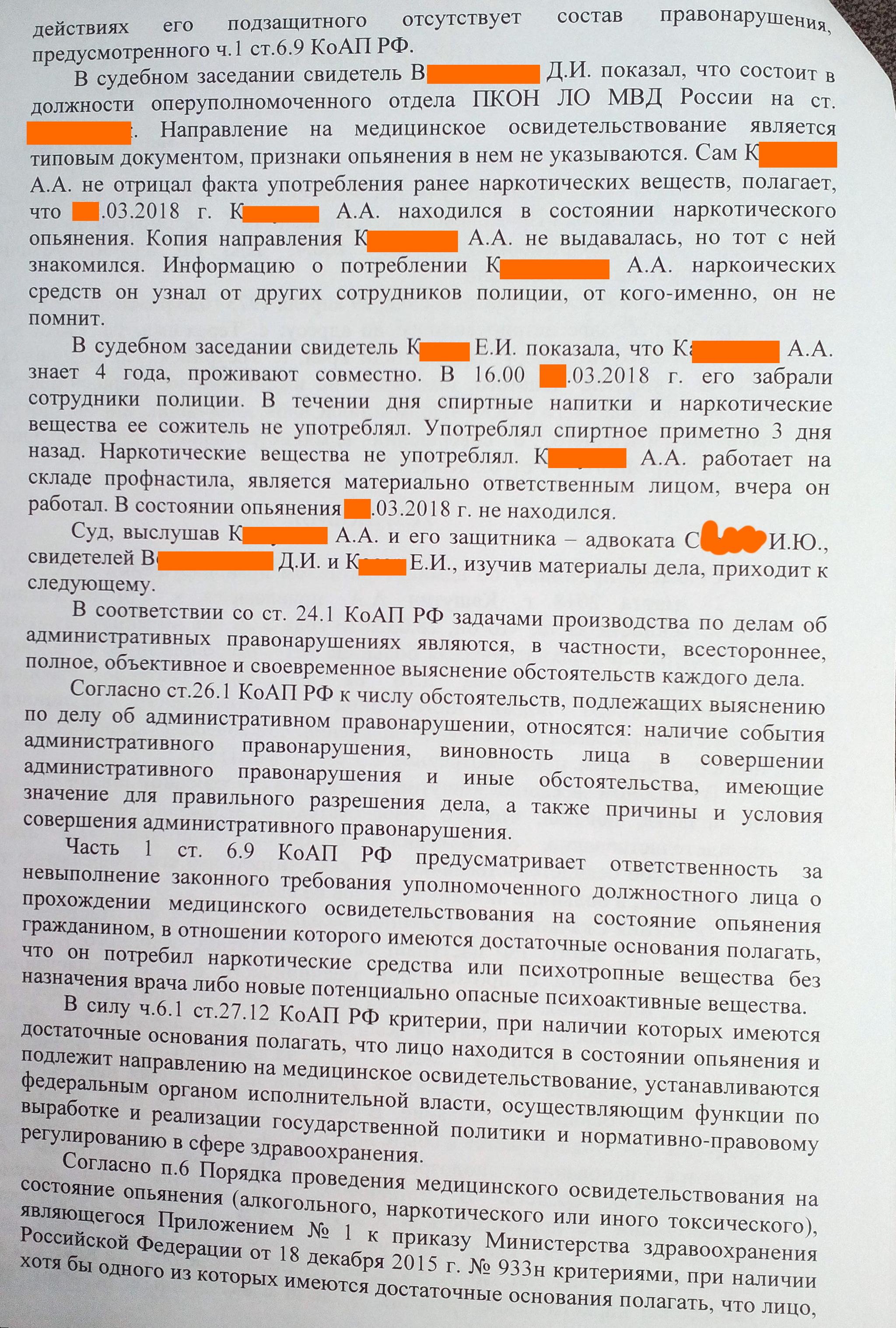 Природоохранная прокуратура 8 21 коап рф