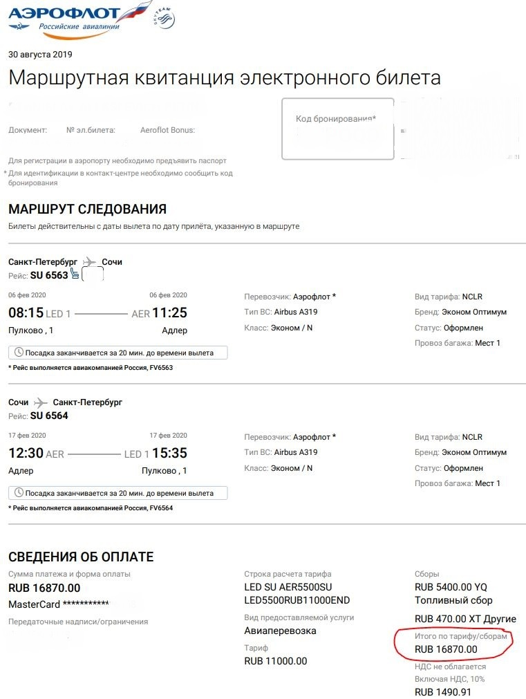Билеты на самолет аэрофлот адлер купить билет самолет самара адлер прямой рейс