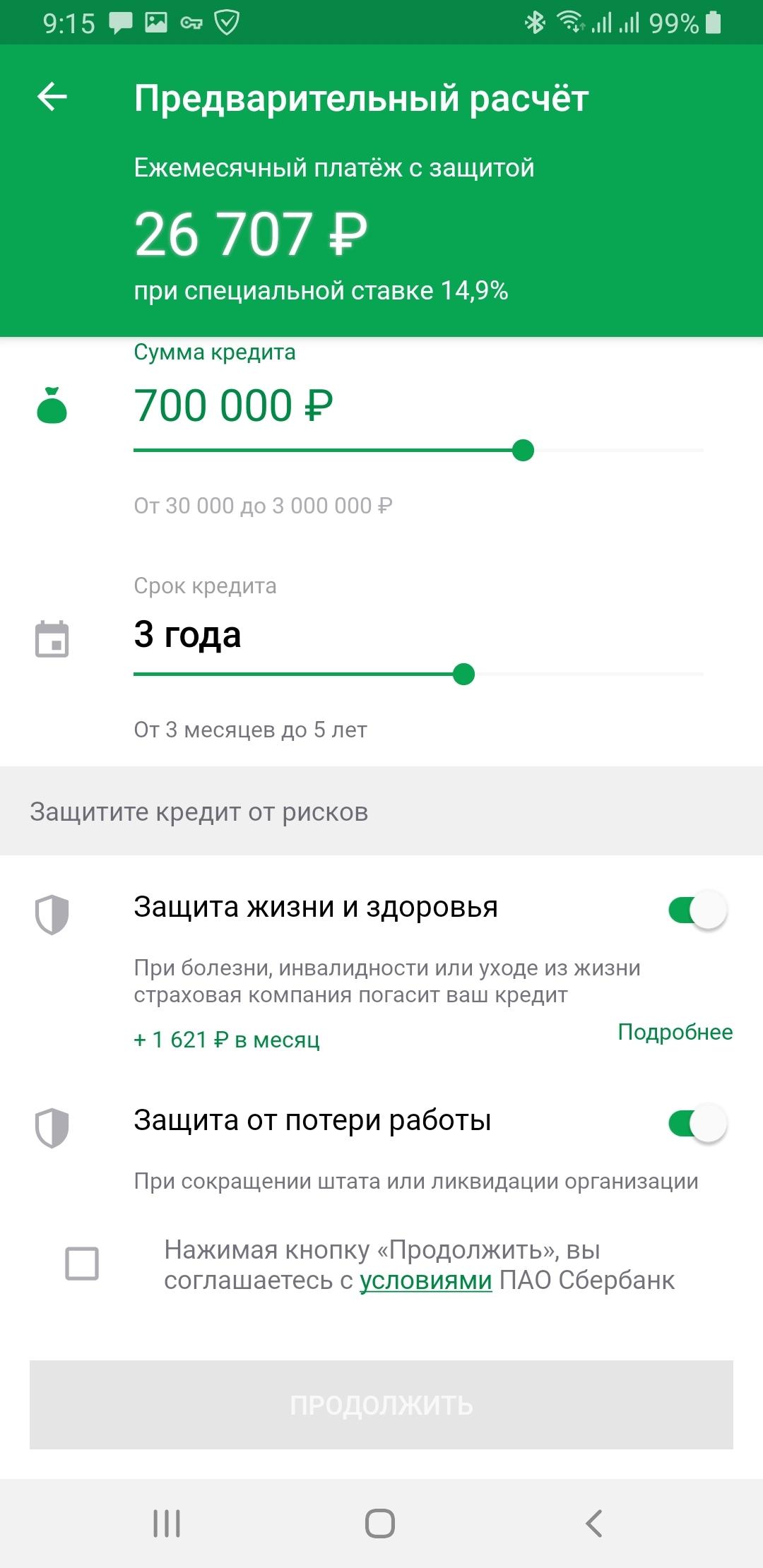 Перейти к разделу Отзывы о получении кредитов на сумму до 50000 рублей - «В Сбербанке довольно легко.