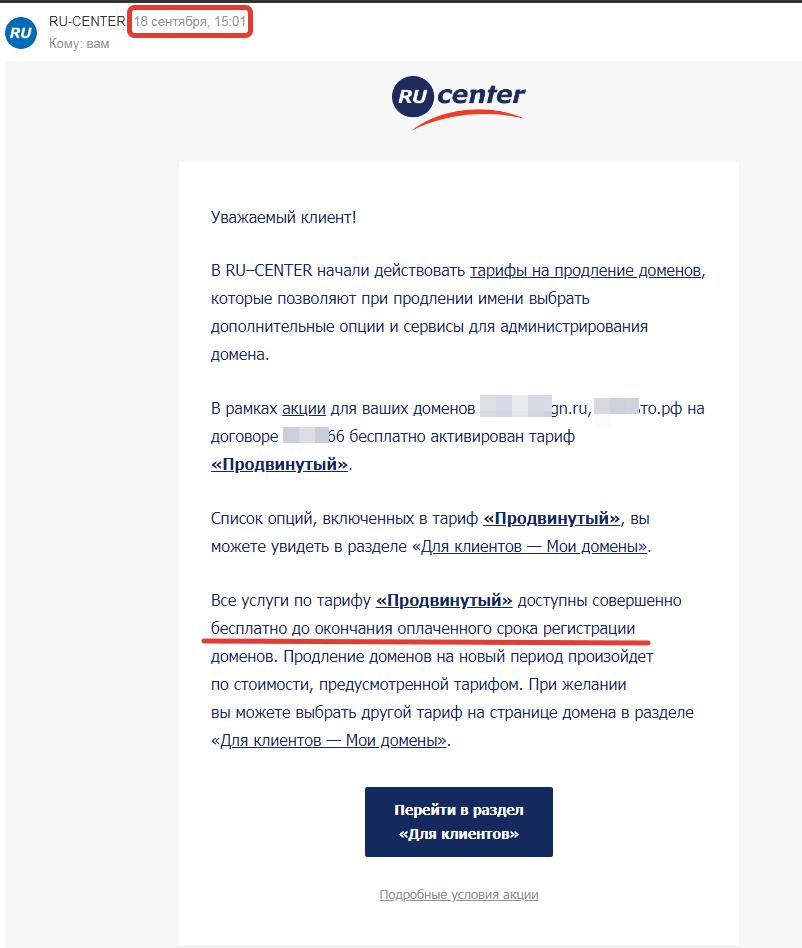 регистрация доменов спб