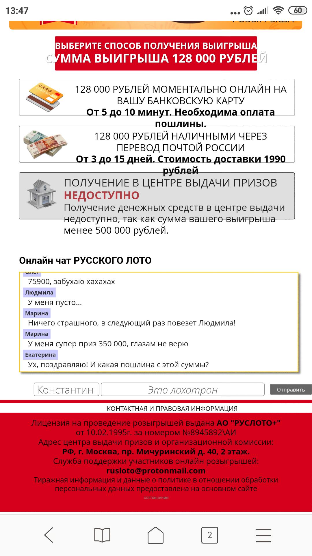 казино онлайн руслото