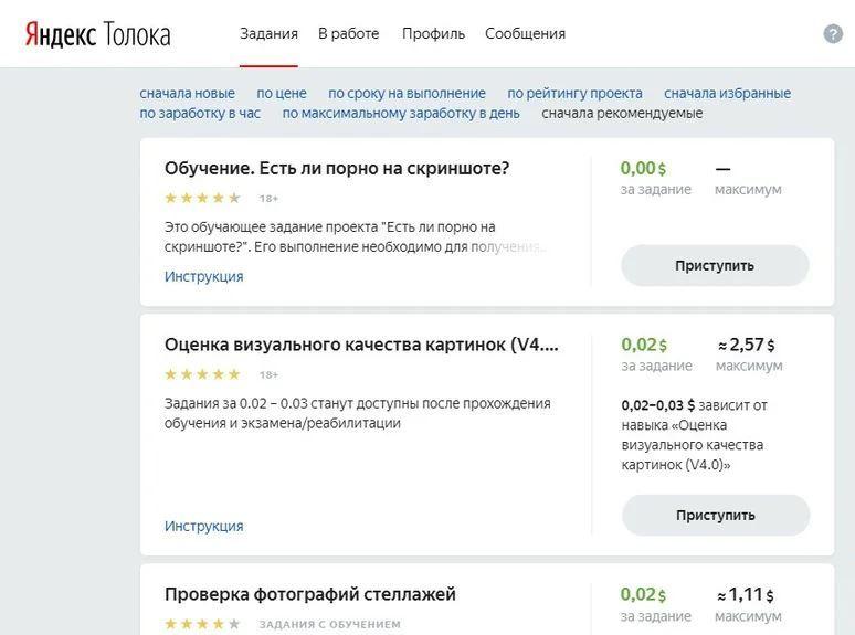 Заработать онлайн нея работа в турции для русских девушек вакансии