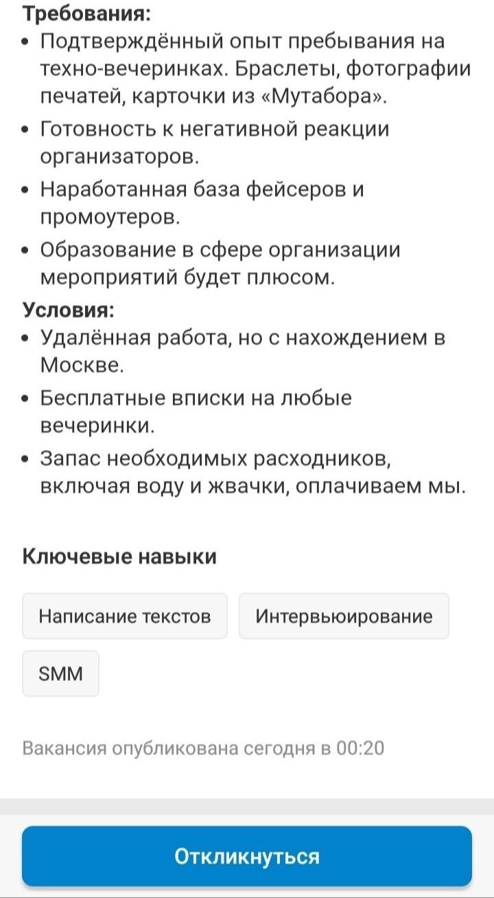 Работа для девушки 28 лет в москве как начать работать на вебкам