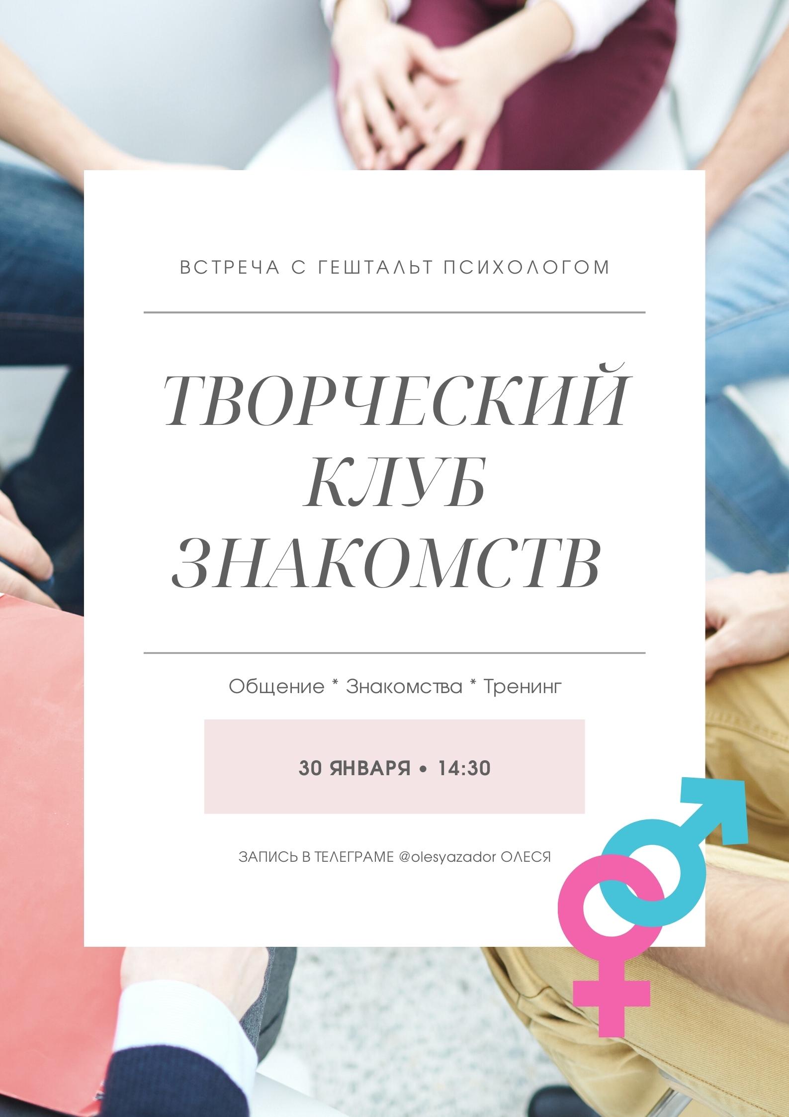 клуб знакомств встреч в москве