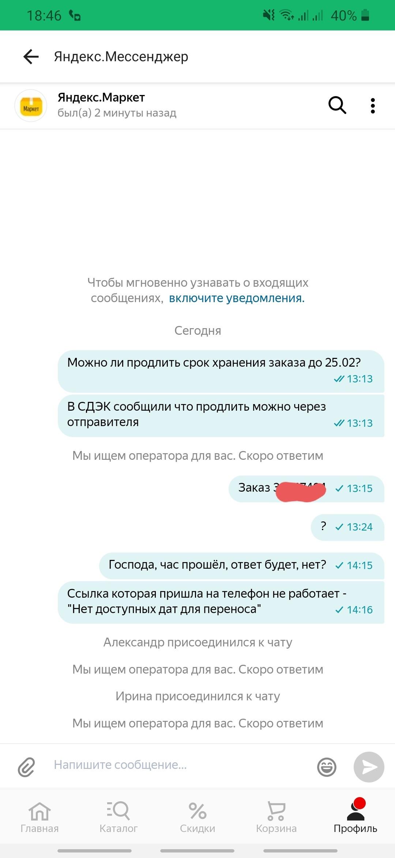 Яндекс маркет девушка модель работы работа онлайн вичуга