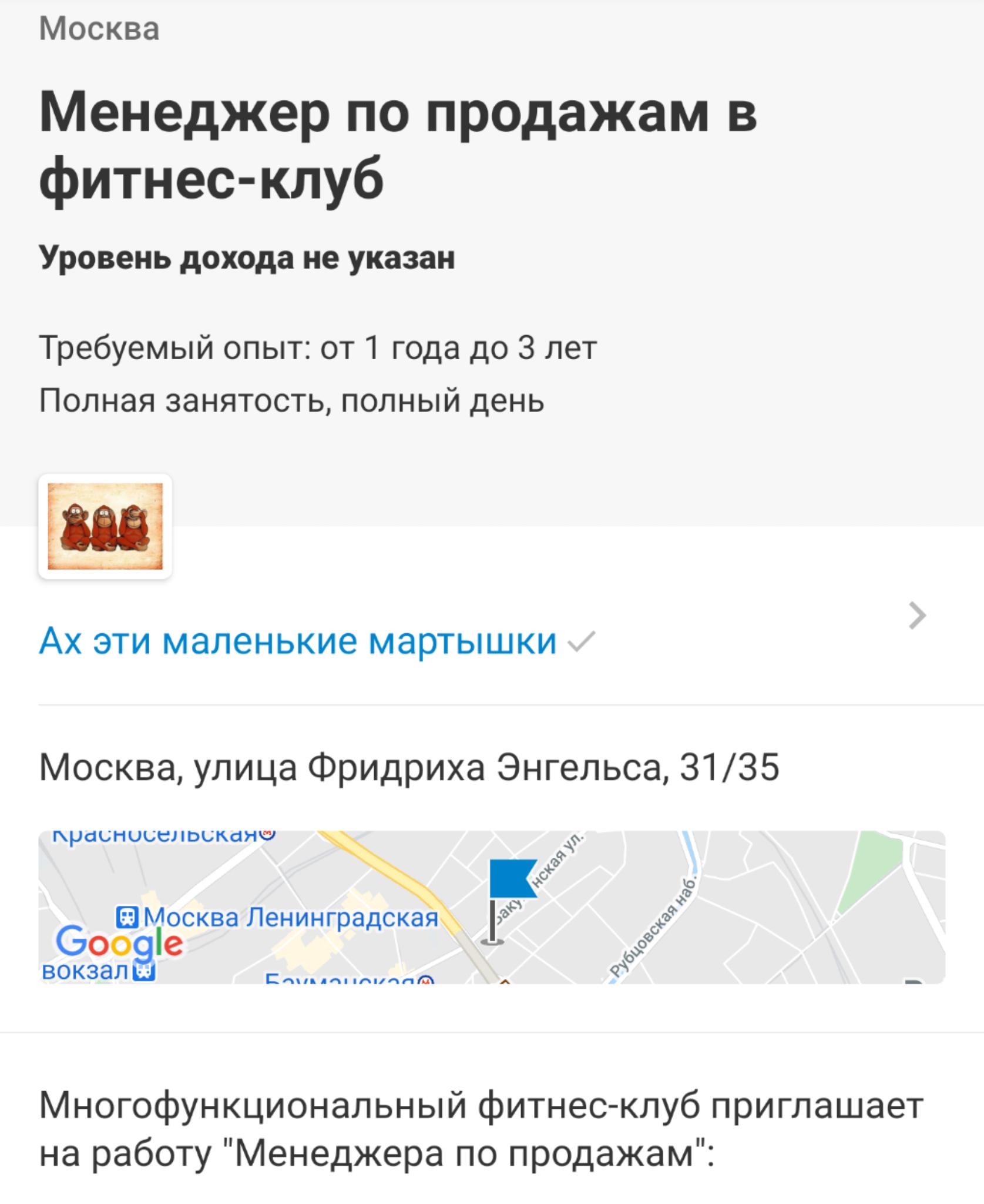 Работа менеджер в фитнес клуб москва москва клуб самообороны