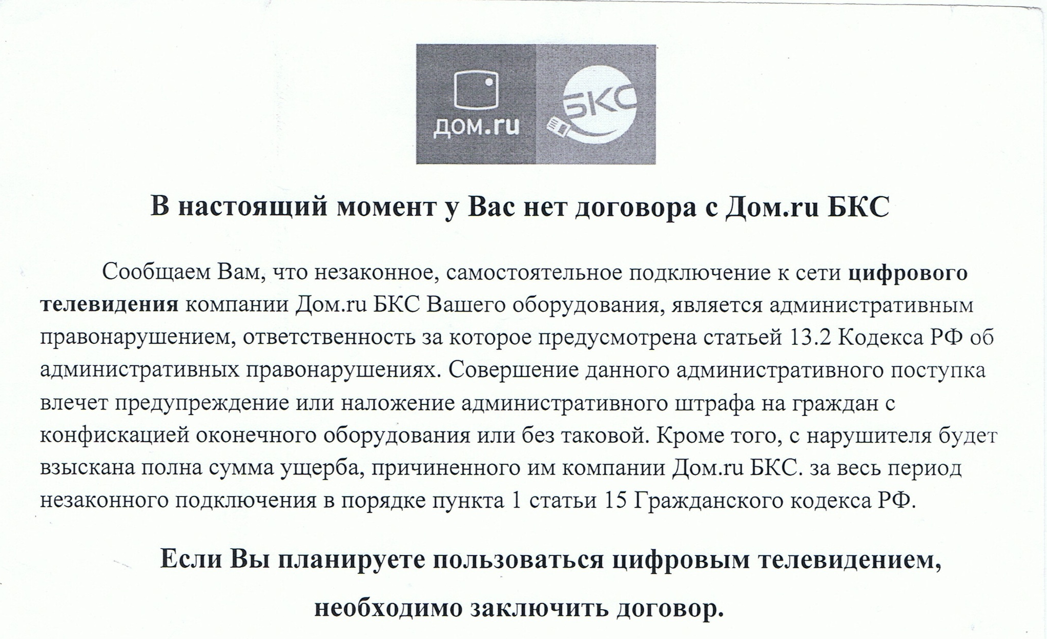 Гоп-стоп маркетинг от Дом.ру