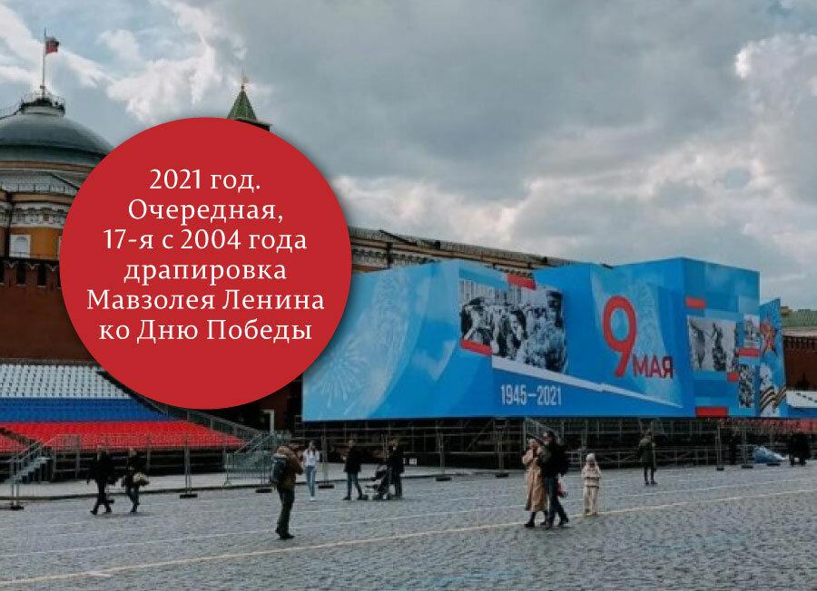 Очередная драпировка Мавзолея Ленина, как величайшая историческая подлость  | Пикабу