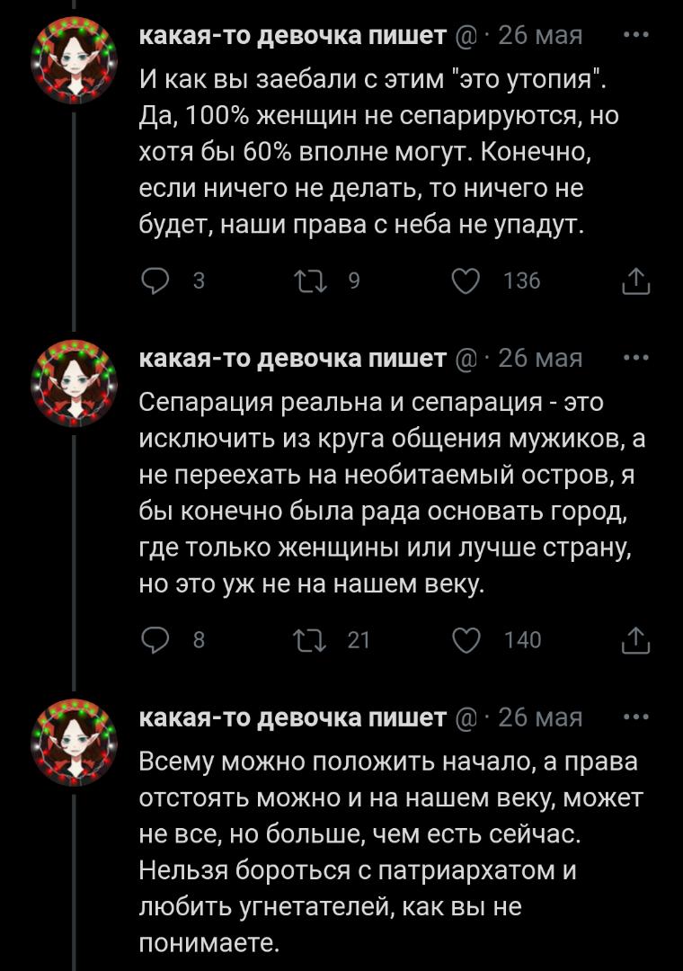 "Феминизм ""курильщика"""