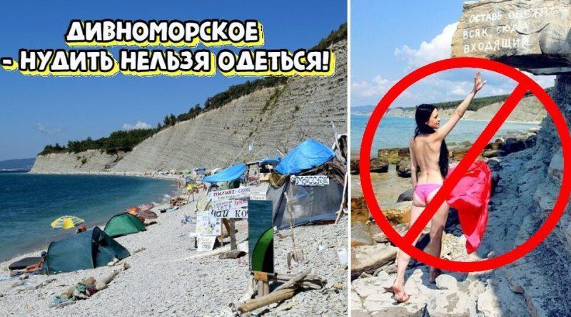 Нудисты на черном море фото