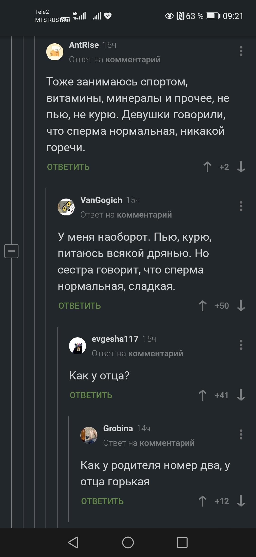 Сперма Потемнела