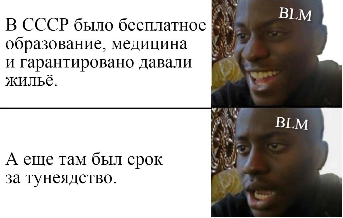 Институциональный расизм в СССР