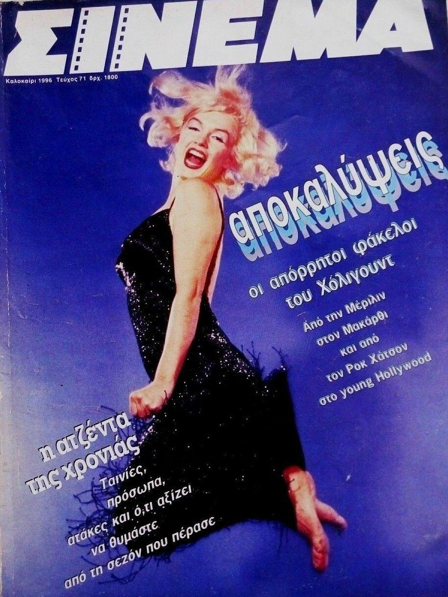 """Мэрилин Монро на обложках журналов (XVIII) Цикл """"Великолепная Мэрилин"""" 535 выпуск"""