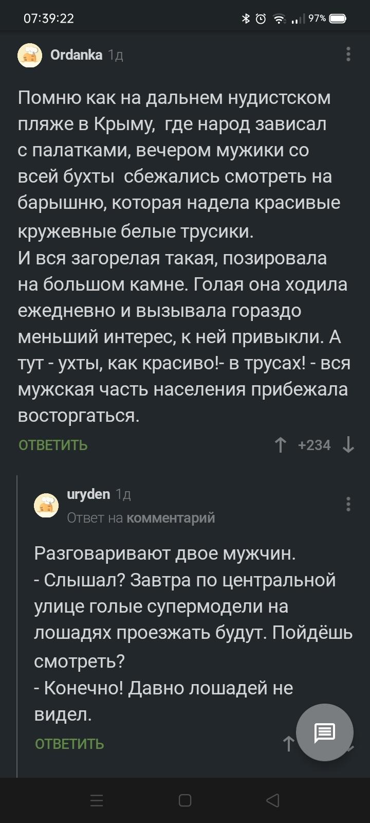 А где-то в Крыму девушка в розовом сарафане